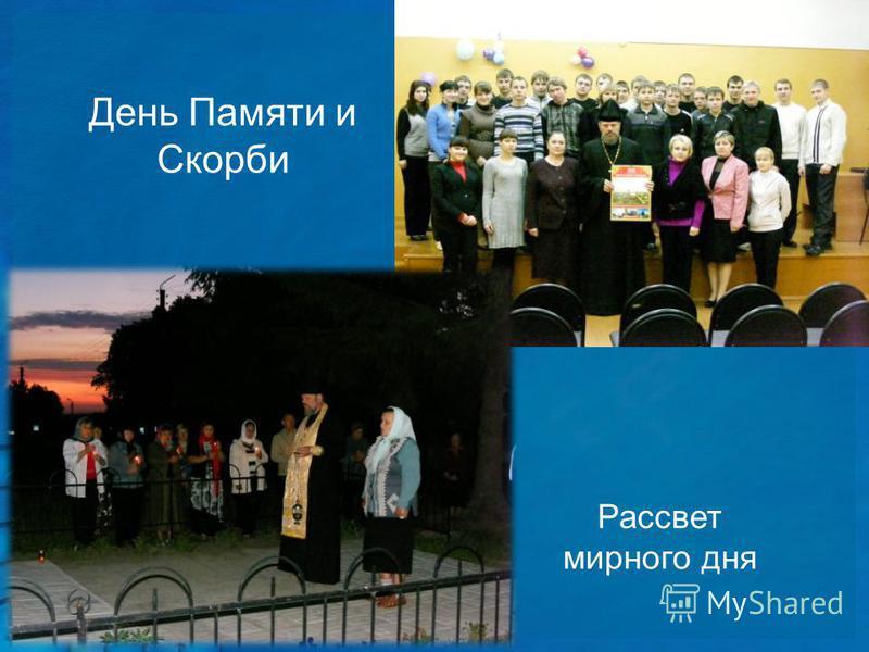 День Памяти и Скорби Рассвет мирного дня