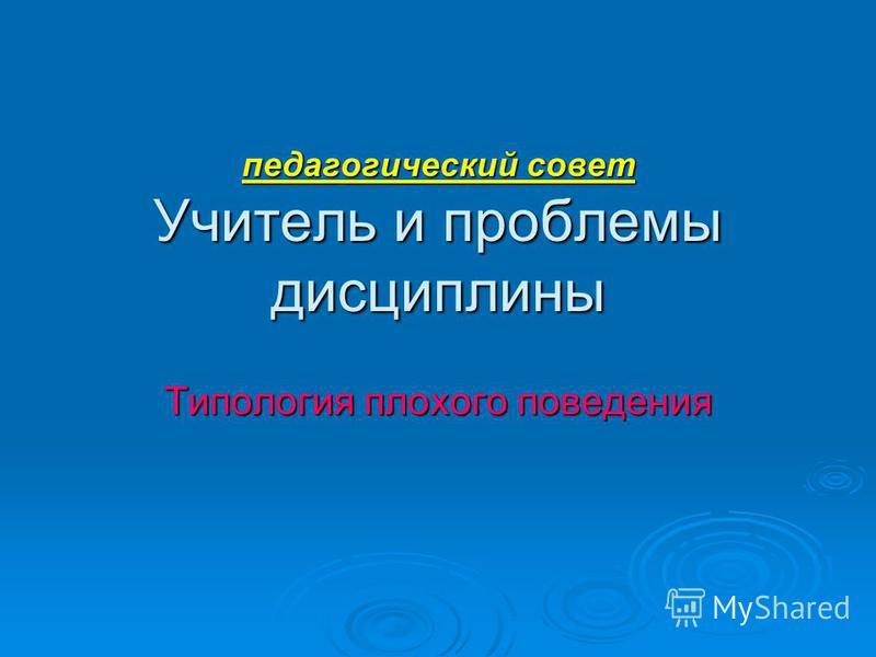 педагогический совет Учитель и проблемы дисциплины Типология плохого поведения