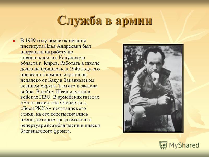 Служба в армии В 1939 году после окончания института Илья Андреевич был направлен на работу по специальности в Калужскую область г. Киров. Работать в школе долго не пришлось, в 1940 году его призвали в армию, служил он недалеко от Баку в Закавказском