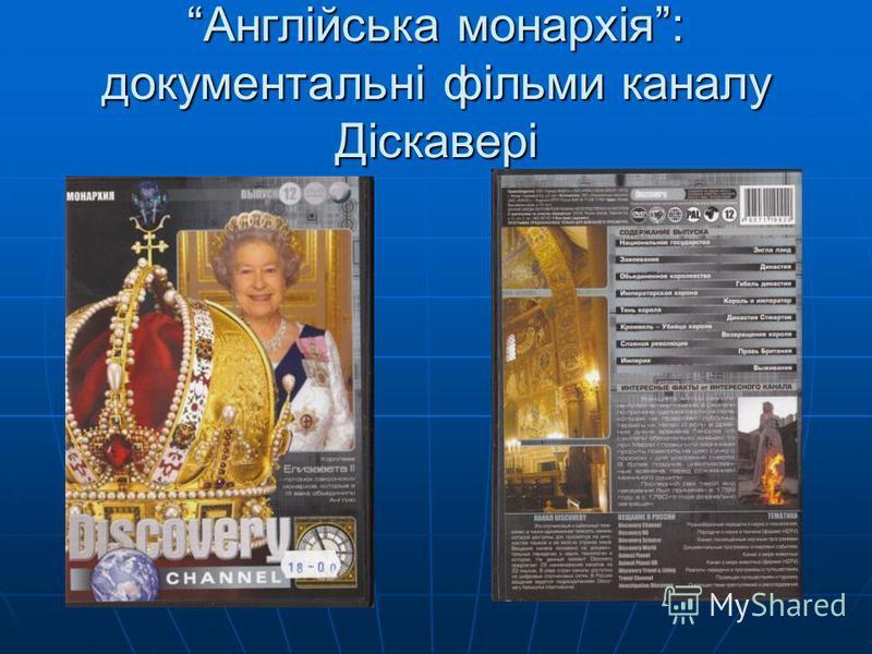 Англійська монархія: документальні фільми каналу Діскавері