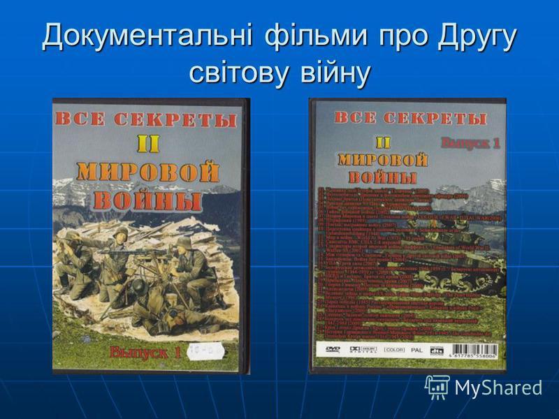 Документальні фільми про Другу світову війну