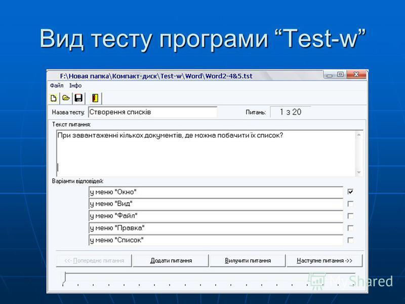 Вид тесту програми Test-w
