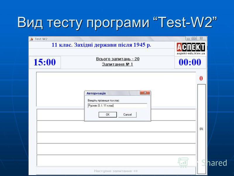 Вид тесту програми Test-W2