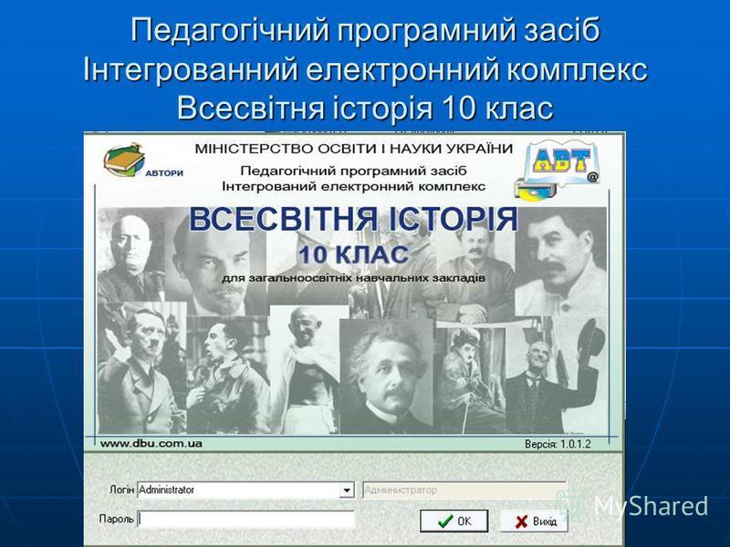 Педагогічний програмний засіб Інтегрованний електронний комплекс Всесвітня історія 10 клас