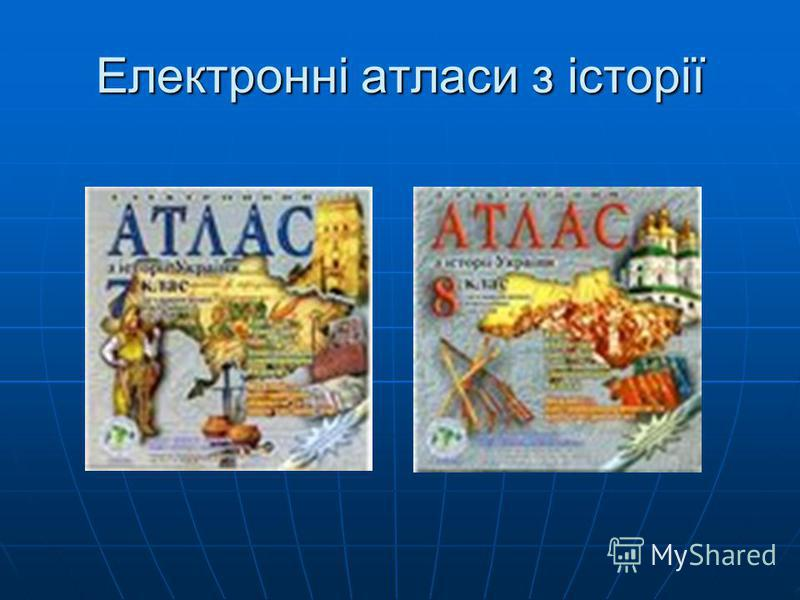 Електронні атласи з історії