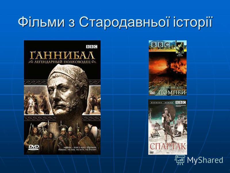 Фільми з Стародавньої історії