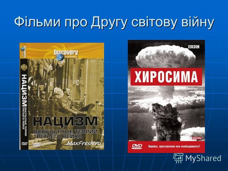 Фільми про Другу світову війну