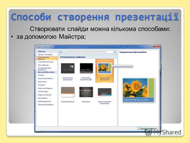 Способи створення презентації Створювати слайди можна кількома способами: за допомогою Майстра;