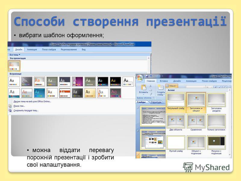 Способи створення презентації вибрати шаблон оформлення; можна віддати перевагу порожній презентації і зробити свої налаштування.