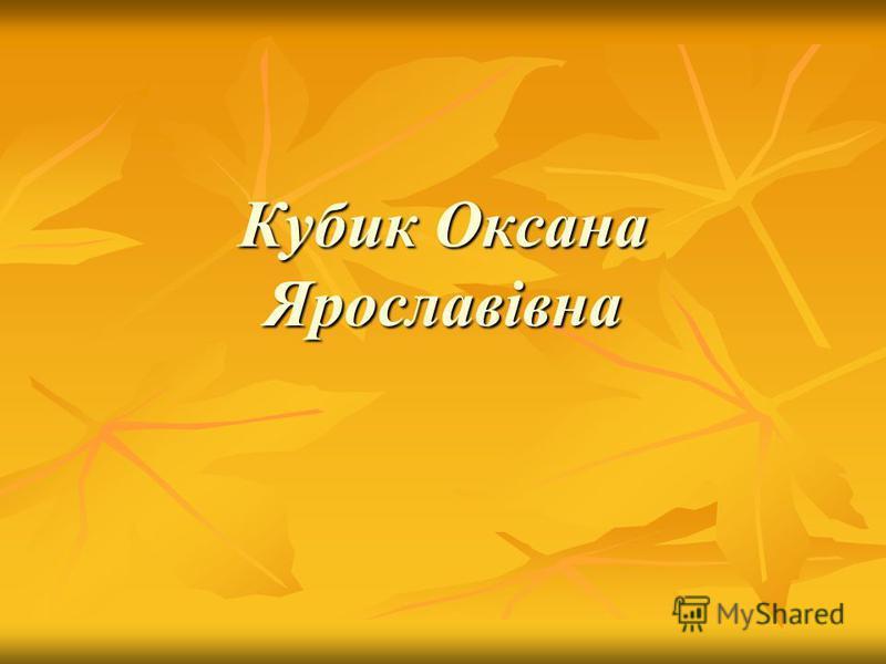 Кубик Оксана Ярославівна