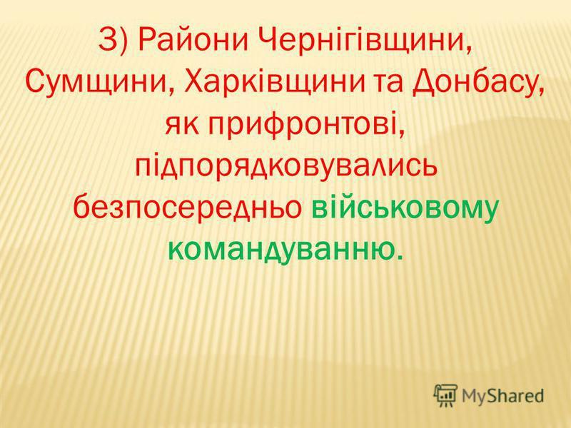 3) Райони Чернігівщини, Сумщини, Харківщини та Донбасу, як прифронтові, підпорядковувались безпосередньо військовому командуванню.