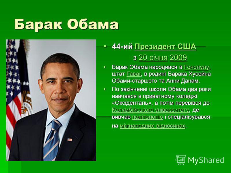 Барак Обама 44-ий Президент США 44-ий Президент СШАПрезидент СШАПрезидент США з 20 січня 2009 20 січня200920 січня2009 Барак Обама народився в Гонолулу, штат Гаваї, в родині Барака Хусейна Обами-старшого та Анни Данам. Барак Обама народився в Гонолул