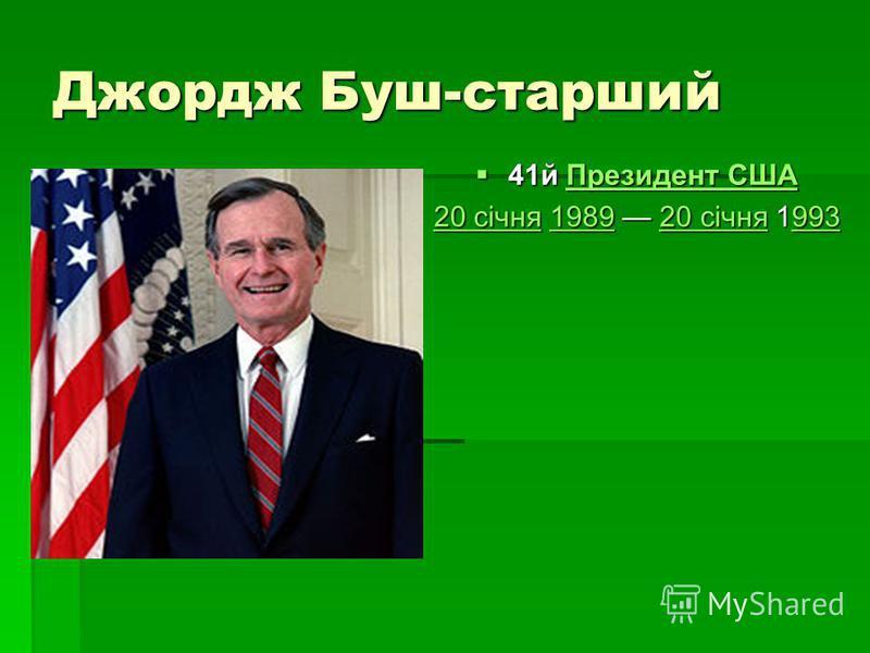 Джордж Буш-старший 41й Президент США 41й Президент СШАПрезидент СШАПрезидент США 20 січня20 січня 1989 20 січня 1993 198920 січня993 20 січня198920 січня993