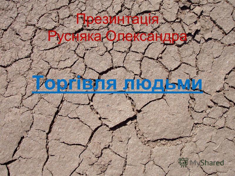 Презинтація Русняка Олександра Торгівля людьми