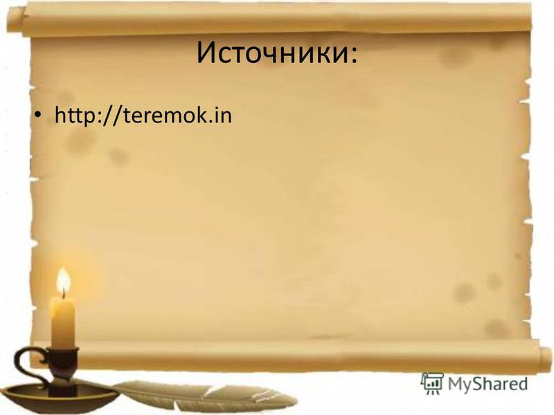 Источники: http://teremok.in