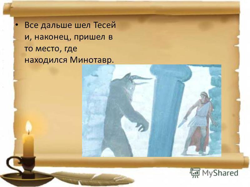 Все дальше шел Тесей и, наконец, пришел в то место, где находился Минотавр.
