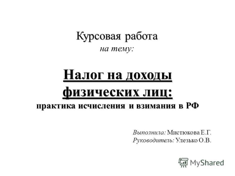 Презентация на тему Налог на доходы физических лиц практика  1 Налог
