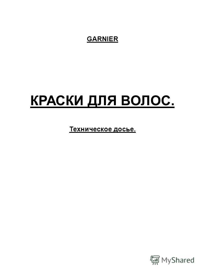 GARNIER КРАСКИ ДЛЯ ВОЛОС. Техническое досье.