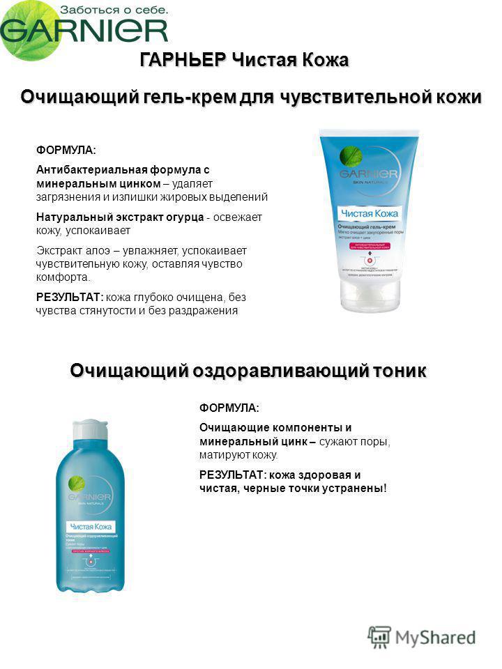 Очищающий гель-крем для чувствительной кожи ФОРМУЛА: Антибактериальная формула с минеральным цинком – удаляет загрязнения и излишки жировых выделений Натуральный экстракт огурца - освежает кожу, успокаивает Экстракт алоэ – увлажняет, успокаивает чувс