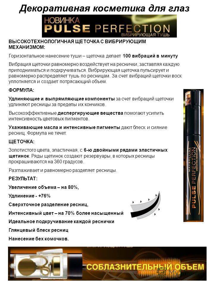 Декоративная косметика для глаз ВЫСОКОТЕХНОЛОГИЧНАЯ ЩЕТОЧКА С ВИБРИРУЮЩИМ МЕХАНИЗМОМ: Горизонтальное нанесение туши – щеточка делает 100 вибраций в минуту Вибрация щеточки равномерно воздействует на реснички, заставляя каждую приподниматься и подкруч
