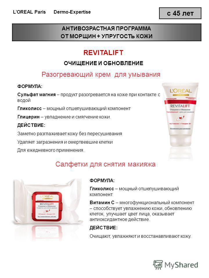 LOREAL Paris Dermo-Expertise с 45 лет АНТИВОЗРАСТНАЯ ПРОГРАММА ОТ МОРЩИН + УПРУГОСТЬ КОЖИ REVITALIFT ОЧИЩЕНИЕ И ОБНОВЛЕНИЕ Разогревающий крем для умывания ФОРМУЛА: Сульфат магния – продукт разогревается на коже при контакте с водой Гликолисс – мощный