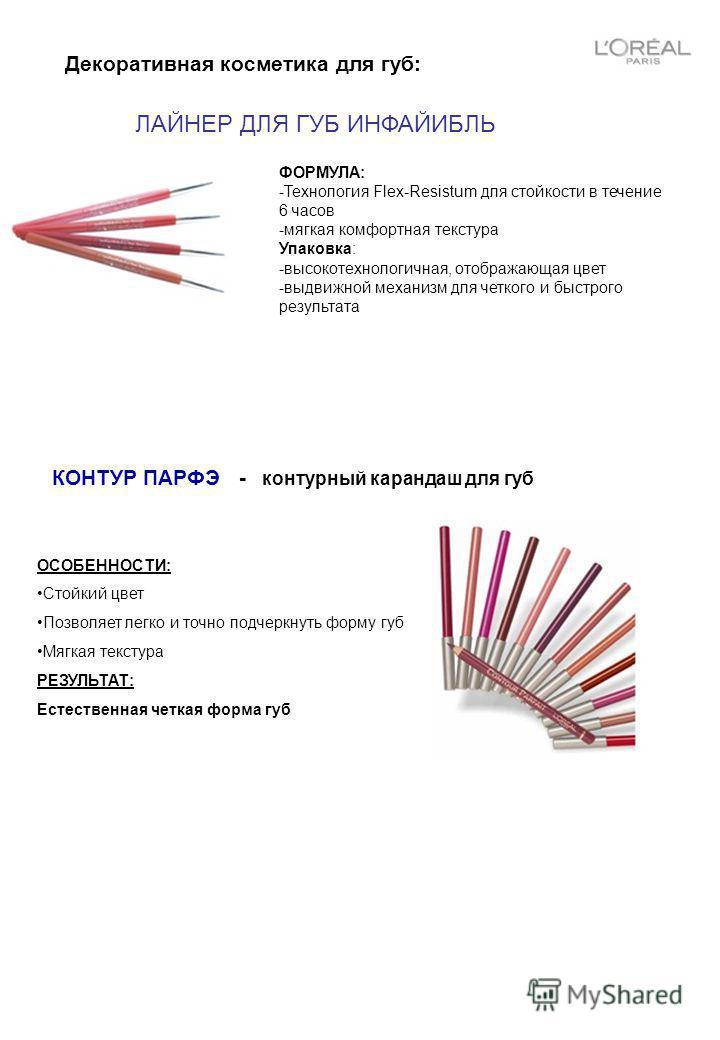 Декоративная косметика для губ: ЛАЙНЕР ДЛЯ ГУБ ИНФАЙИБЛЬ ФОРМУЛА: -Технология Flex-Resistum для стойкости в течение 6 часов -мягкая комфортная текстура Упаковка: -высокотехнологичная, отображающая цвет -выдвижной механизм для четкого и быстрого резул