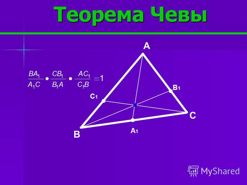 Серединный перпендикуляр A C B O A CB O M N K M K A B C M K N O