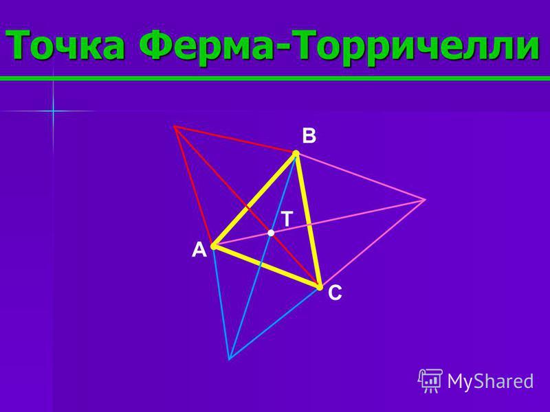 Трисектрисы A C B KL M
