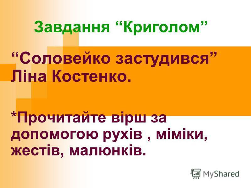 Завдання Криголом Соловейко застудився Ліна Костенко. *Прочитайте вірш за допомогою рухів, міміки, жестів, малюнків.