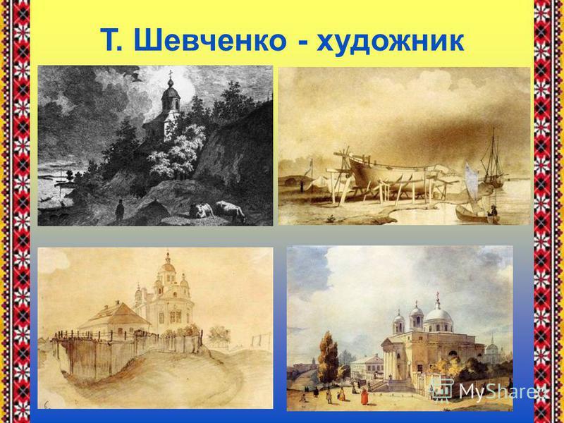 Т. Шевченко - художник