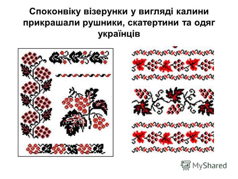 Споконвіку візерунки у вигляді калини прикрашали рушники, скатертини та одяг українців