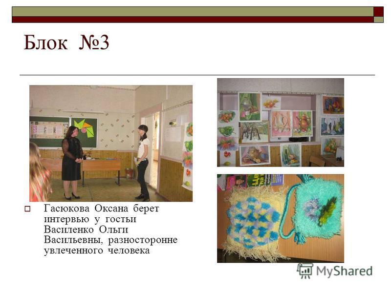 Блок 3 Гасюкова Оксана берет интервью у гостьи Василенко Ольги Васильевны, разносторонне увлеченного человека