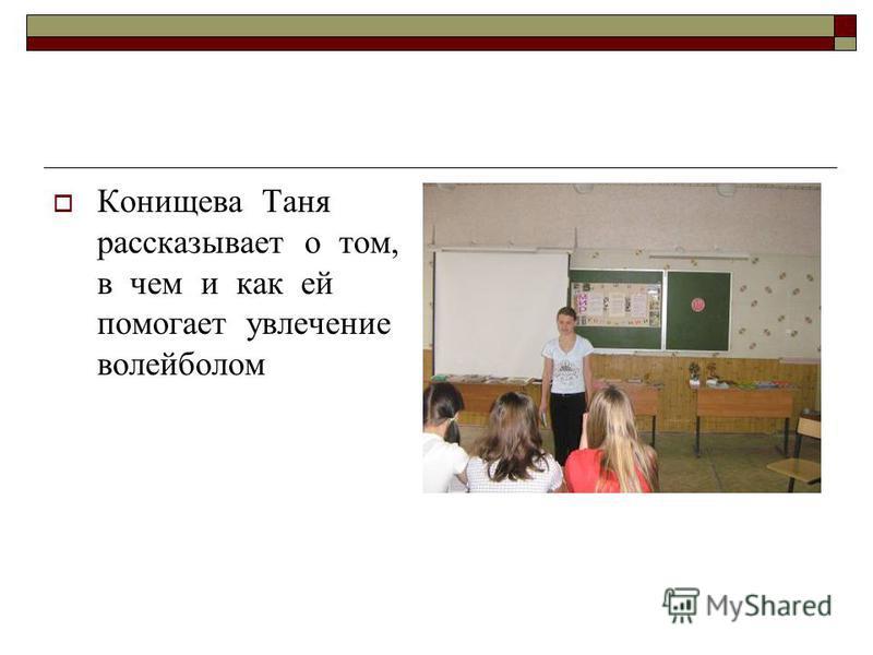 Конищева Таня рассказывает о том, в чем и как ей помогает увлечение волейболом