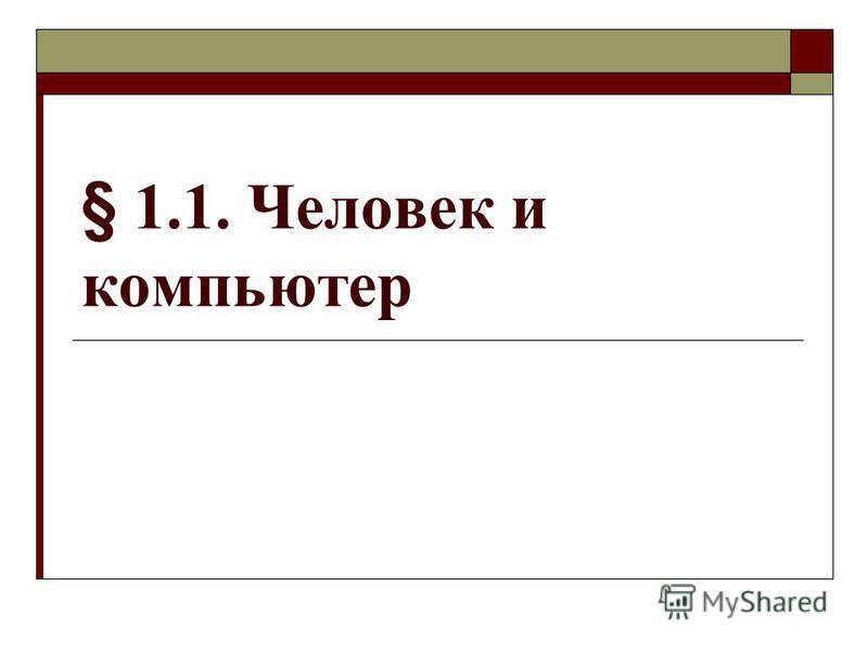 § 1.1. Человек и компьютер