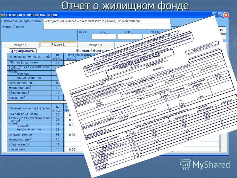 Отчет о жилищном фонде