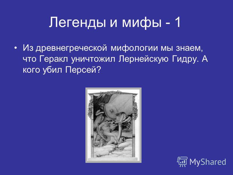 Из древнегреческой мифологии мы знаем, что Геракл уничтожил Лернейскую Гидру. А кого убил Персей? Легенды и мифы - 1