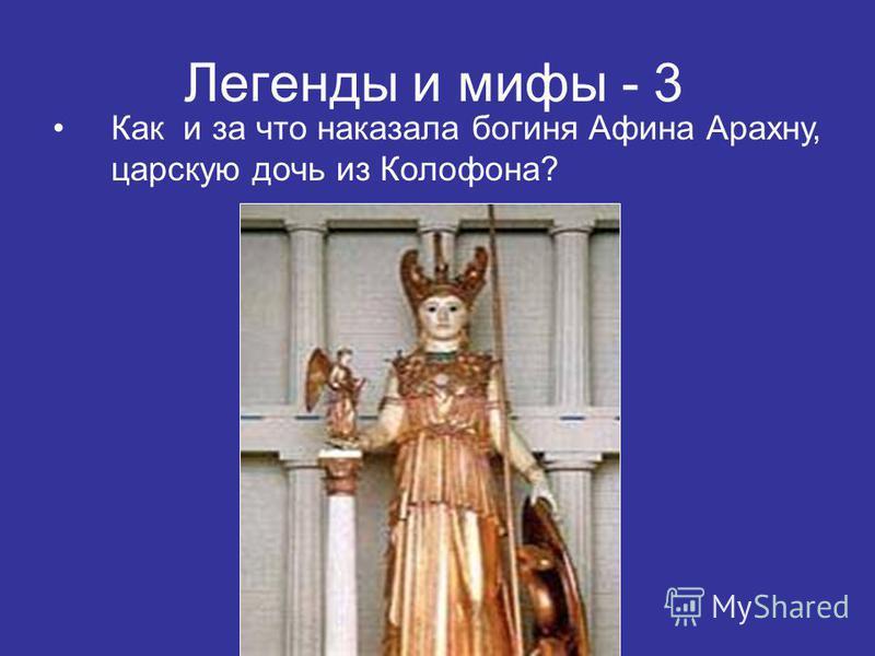 Как и за что наказала богиня Афина Арахну, царскую дочь из Колофона? Легенды и мифы - 3