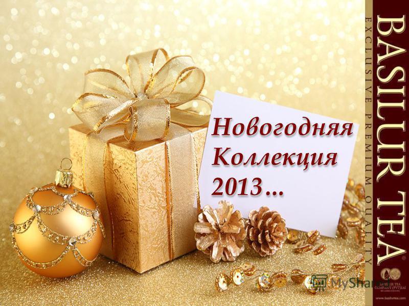 Новогодняя Коллекция 2013…