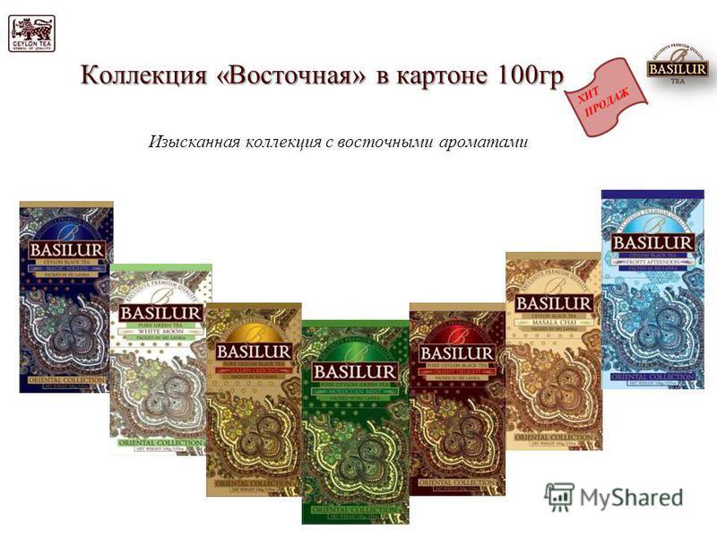 Коллекция «Восточная» в картоне 100 гр ХИТ ПРОДАЖ Изысканная коллекция с восточными ароматами