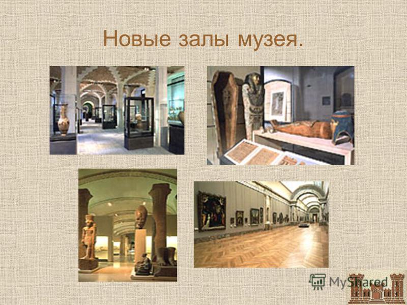 Новые залы музея.
