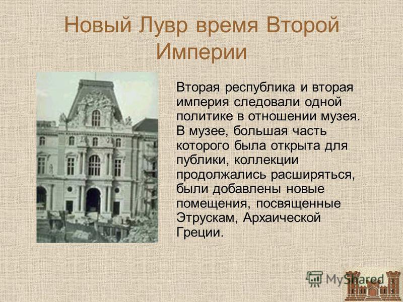 Новый Лувр время Второй Империи Вторая республика и вторая империя следовали одной политике в отношении музея. В музее, большая часть которого была открыта для публики, коллекции продолжались расширяться, были добавлены новые помещения, посвященные Э