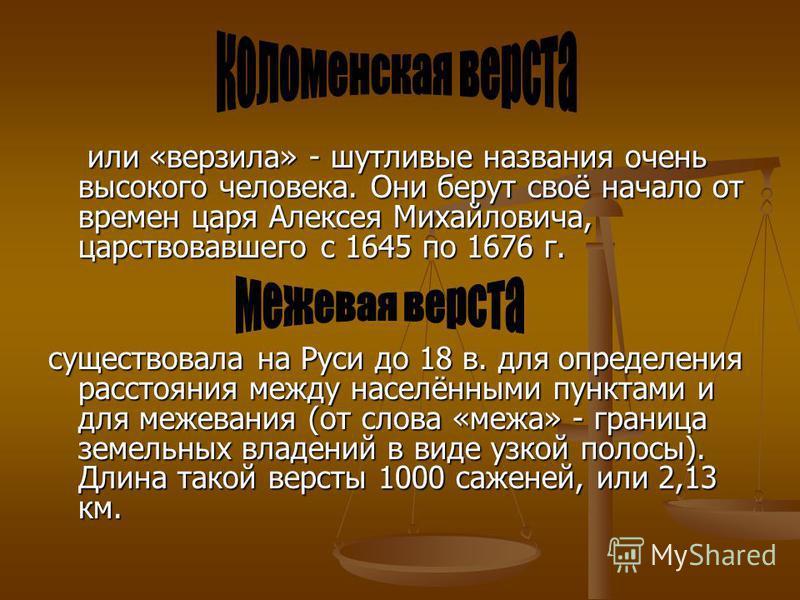 или «верзила» - шутливые названия очень высокого человека. Они берут своё начало от времен царя Алексея Михайловича, царствовавшего с 1645 по 1676 г. или «верзила» - шутливые названия очень высокого человека. Они берут своё начало от времен царя Алек