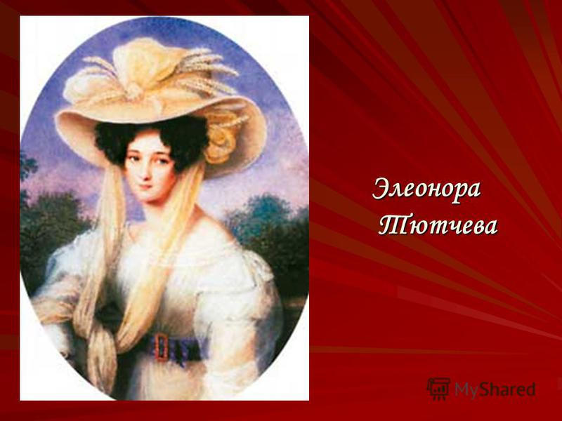 Элеонора Тютчева Тютчева
