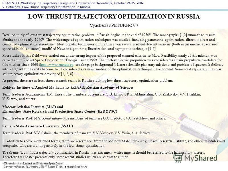 ESA/ESTEC Workshop on Trajectory Design and Optimization. Noordwijk, October 24-25, 2002 V. Petukhov. Low-Thrust Trajectory Optimization in Russia Detailed study of low-thrust trajectory optimization problem in Russia begins in the end of 1950 th. Th