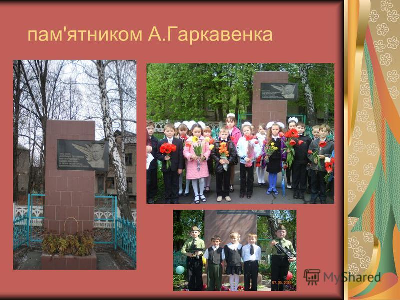 пам'ятником А.Гаркавенка