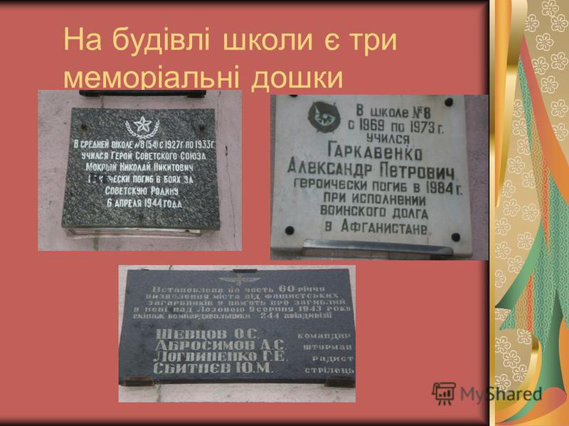 На будівлі школи є три меморіальні дошки