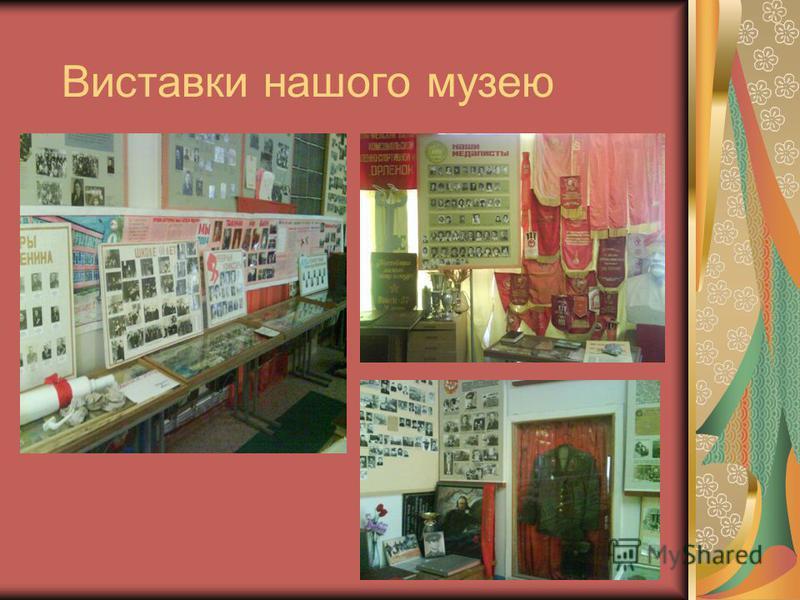 Виставки нашого музею