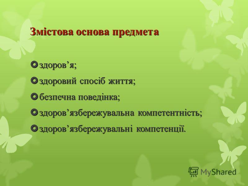 Змістова основа предмета здоровя; здоровя; здоровий спосіб життя; здоровий спосіб життя; безпечна поведінка; безпечна поведінка; здоровязбережувальна компетентність; здоровязбережувальна компетентність; здоровязбережувальні компетенції. здоровязбереж