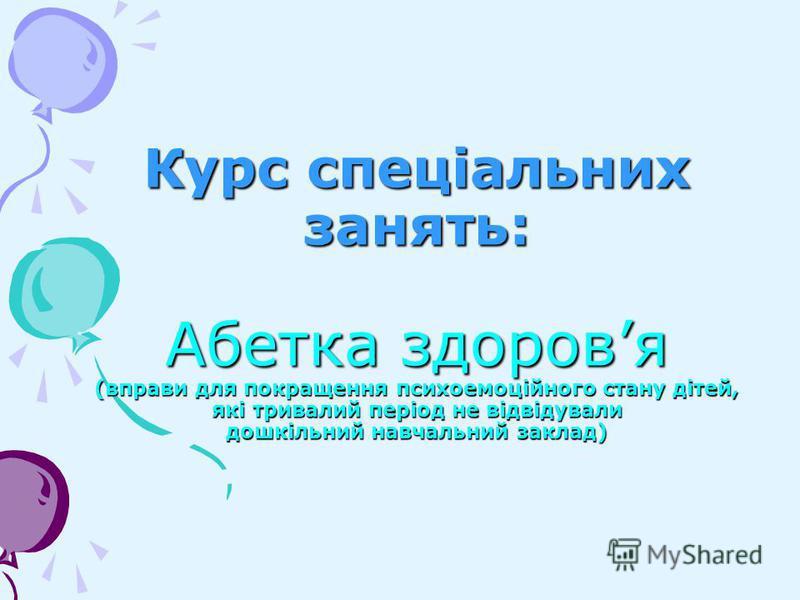 Курс спеціальних занять: Абетка здоровя (вправи для покращення психоемоційного стану дітей, які тривалий період не відвідували дошкільний навчальний заклад)