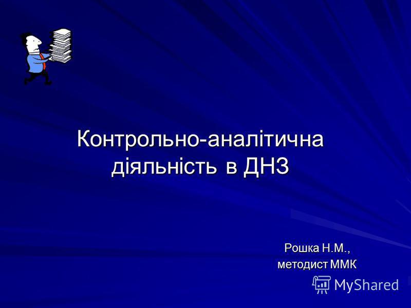 Контрольно-аналітична діяльність в ДНЗ Рошка Н.М., методист ММК